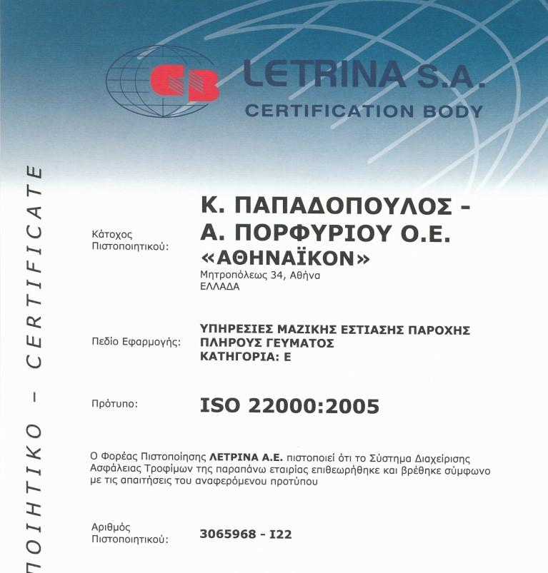 ISO 22000 στο ΑΘΗΝΑΙΚΟΝ
